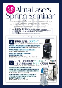 Alma Lasers Spring Seminar