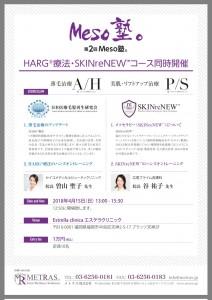 第2回Meso塾。 HARG ® 療法・SKINreNEW TM コース同時開催