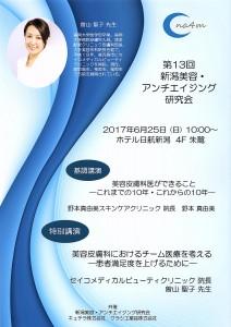 第13 回新潟美容・アンチエイジング研究会