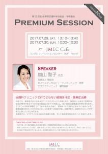 第35回 日本美容皮膚科学会総会・学術集会